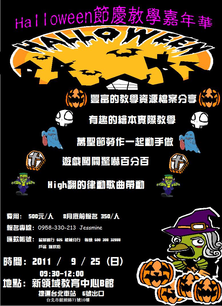 Halloween宣傳海報 0807.JPG