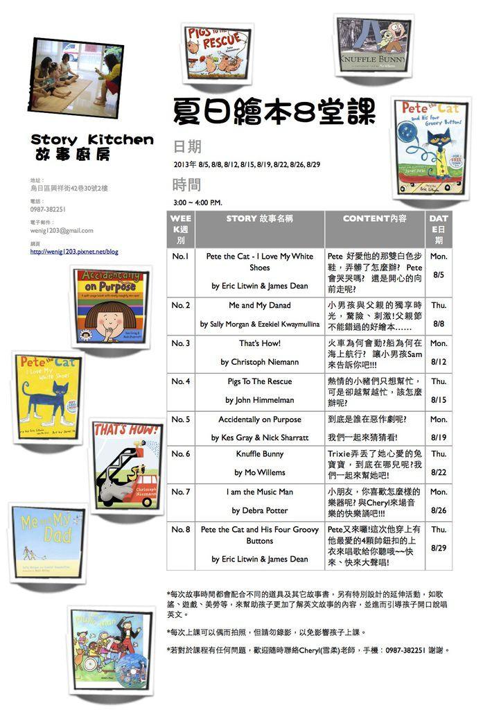 2013 暑期繪本8堂課 書單與家長注意事項 拷貝
