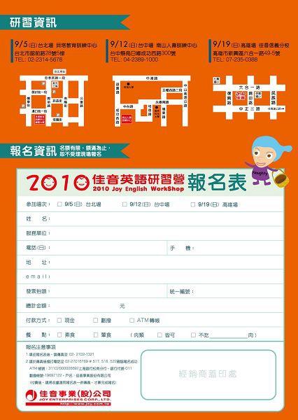 2010佳音英語研習營-04-報名表.jpg