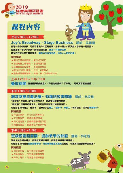 2010佳音英語研習營-02-課程內容.jpg