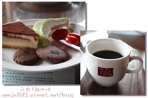元井136咖啡莊園IMG_0898p