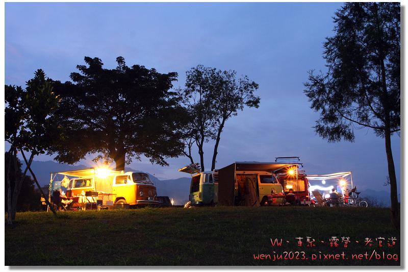 VW,車聚,露營,老官道