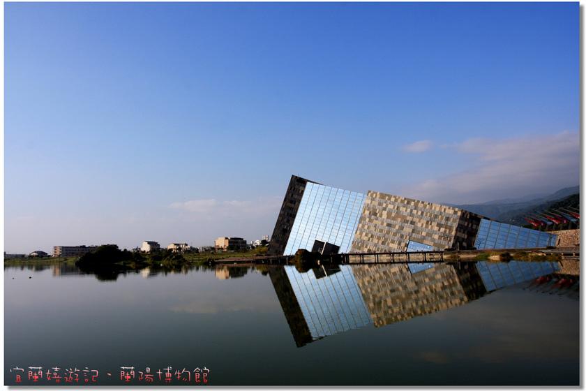 宜蘭嬉遊記.蘭陽博物館