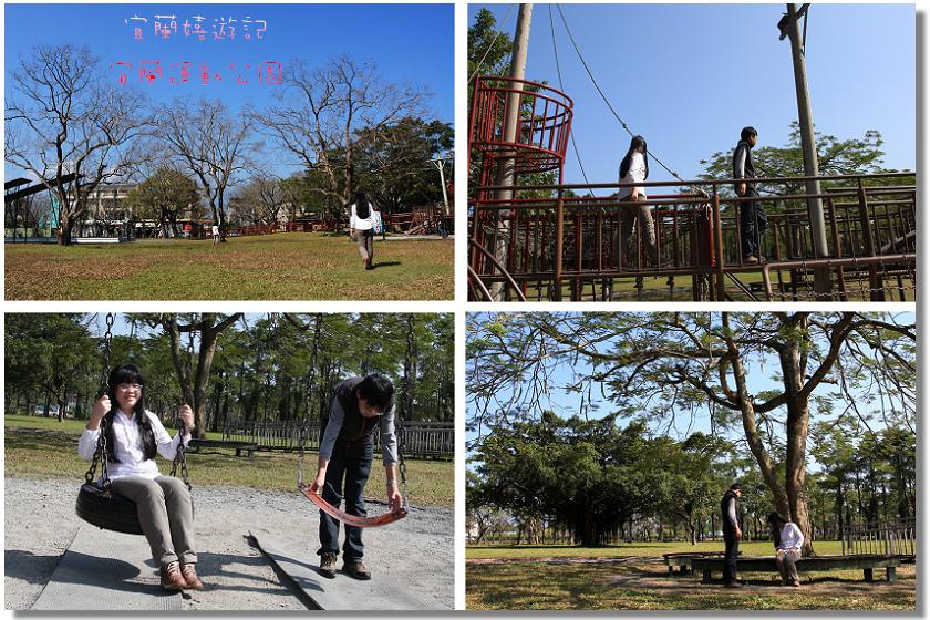 IMG_4761p宜蘭嬉遊記.宜蘭運動公園