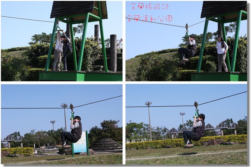 IMG_4819p宜蘭嬉遊記.宜蘭運動公園