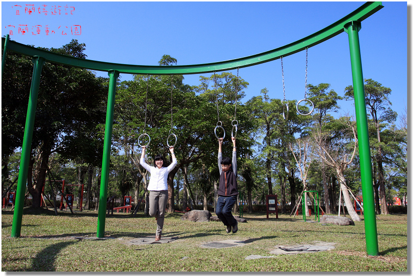 IMG_4834p宜蘭嬉遊記.宜蘭運動公園
