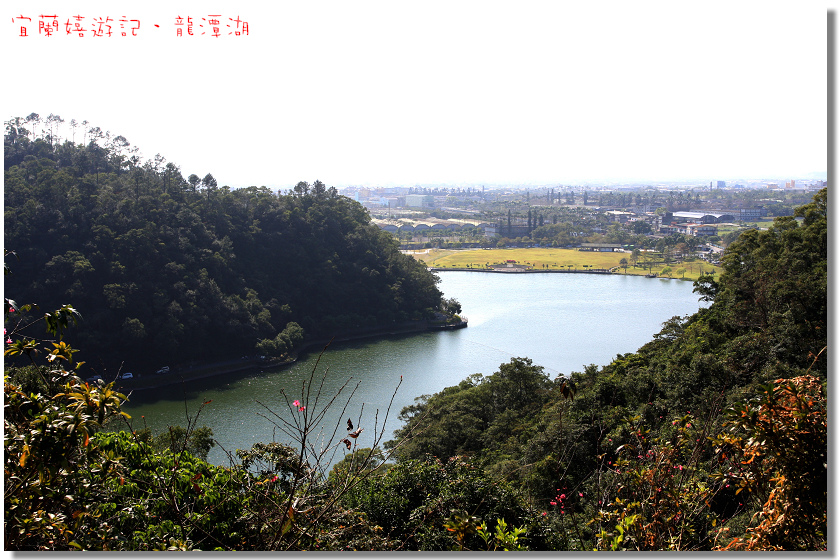 IMG_4709p宜蘭嬉遊記.龍潭湖
