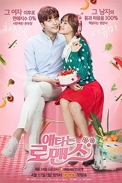 Secret_Romance_OCN