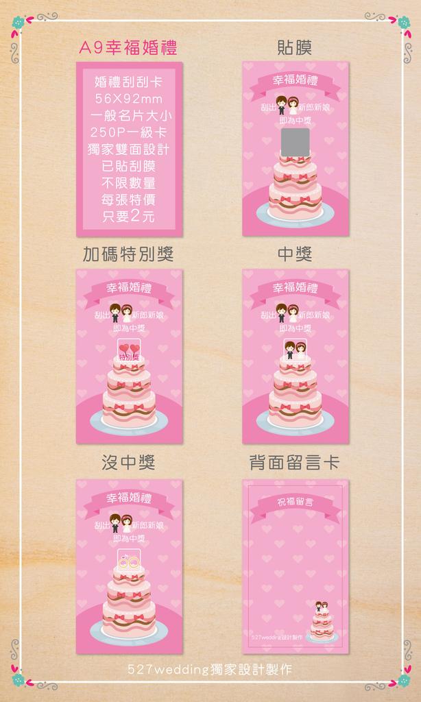 刮刮卡介紹1M-A9幸褔婚禮網頁用.jpg