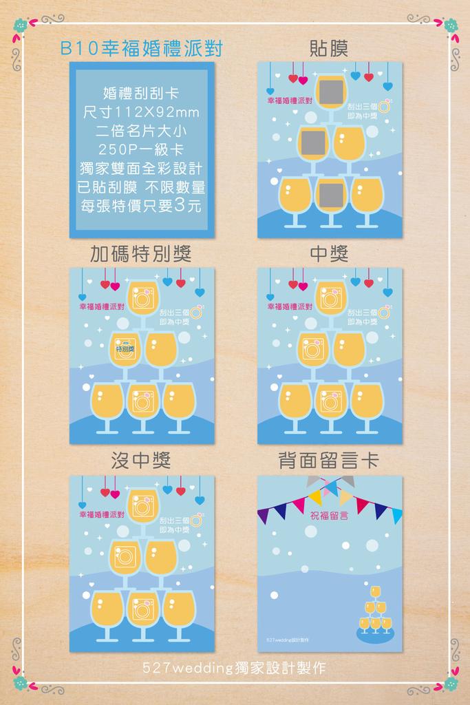 刮刮卡介紹2M-B10幸褔婚禮派對網頁用.jpg