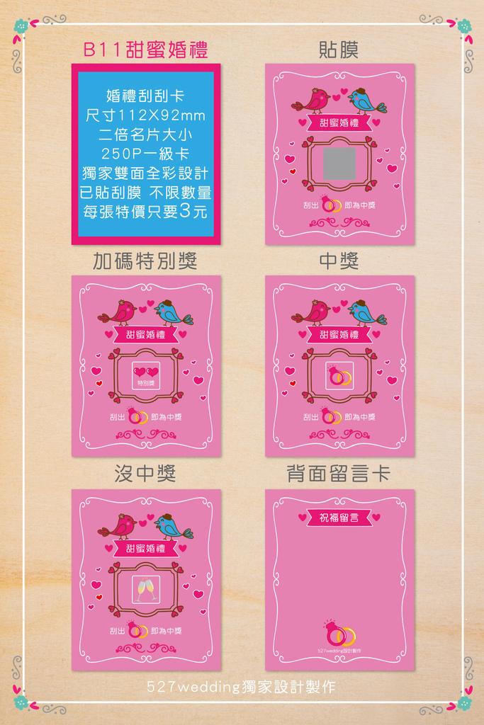刮刮卡介紹2M-B11甜蜜婚禮網頁用.jpg