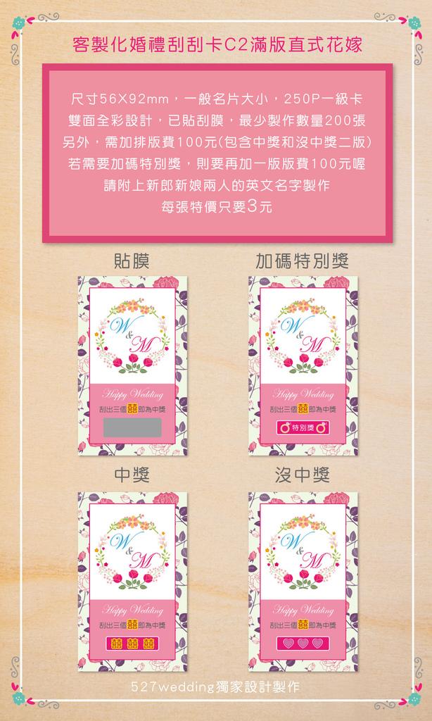 客製化刮刮卡介紹1M-C2滿版直式花嫁正面網頁用.jpg
