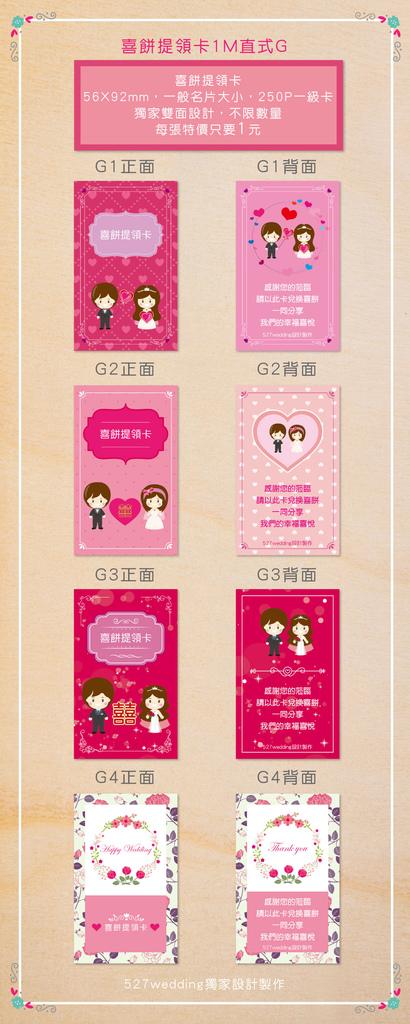 喜餅提領卡介紹1M直網頁用.jpg