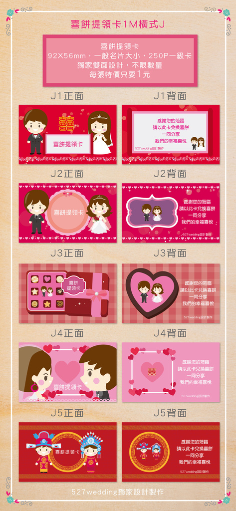 喜餅提領卡介紹1M橫網頁用.jpg