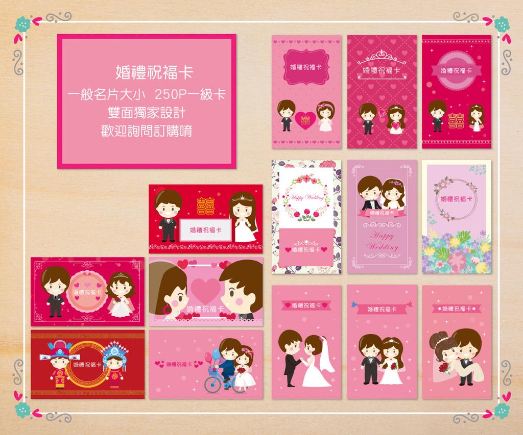 01婚禮祝褔卡卡介紹主頁促銷1M1.jpg