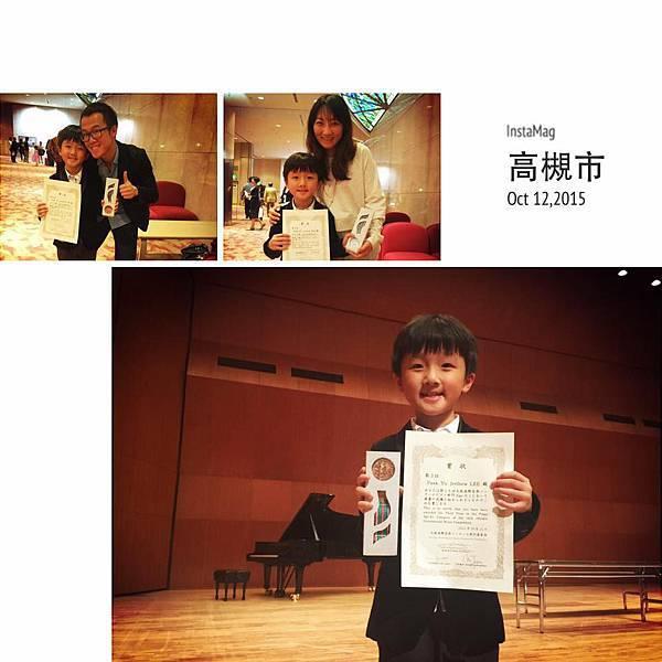 珀羽  大阪鋼琴大賽第三名.jpg