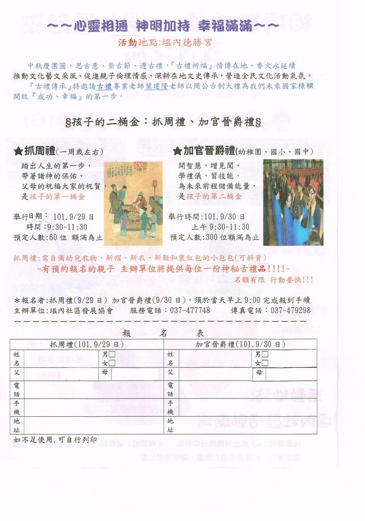 CCI20120914_0003