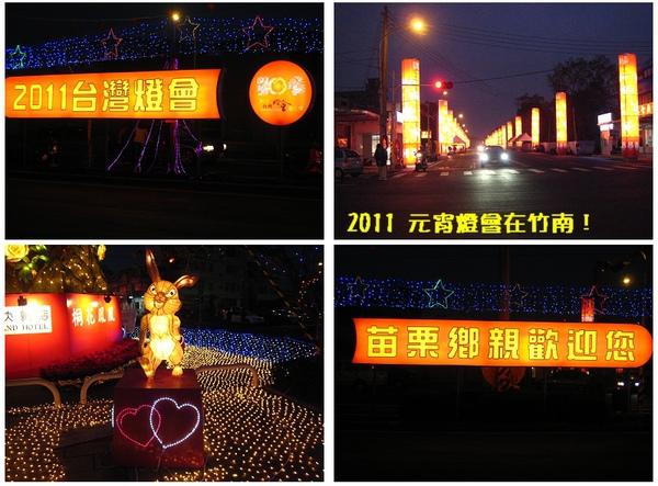 2011元宵燈會.jpg