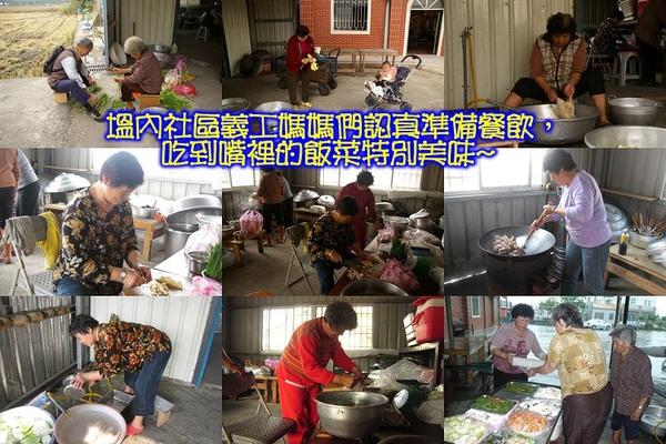 社區義工媽媽們準備飯菜