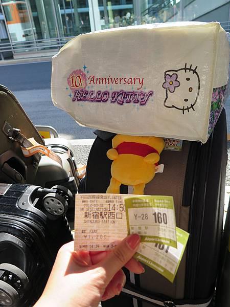 搭巴士到新宿