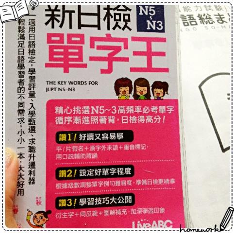 N3 study
