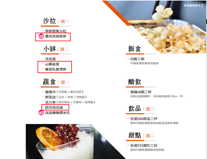 碳佐麻里日式燒肉,邀您共賞極致燒肉美味 料理_府前店_優質組合 府前店  (1).png