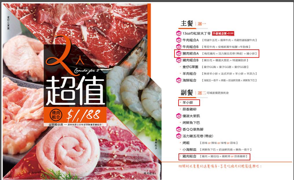 碳佐麻里日式燒肉,邀您共賞極致燒肉美味 料理_府前店_優質組合 府前店 .png