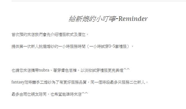 給新娘的小叮嚀-Reminder – 台南婚紗工作室   fantasy范特囍手工婚紗.png