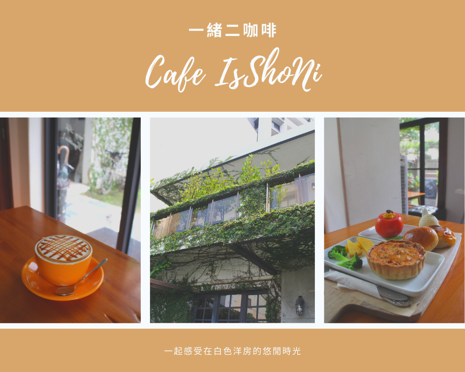 Cafe IsShoNi (2).png