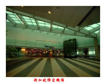 2003新加坡之旅
