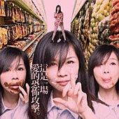 愛情放映中2.jpg