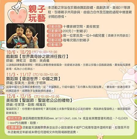 2012親子玩藝10-12