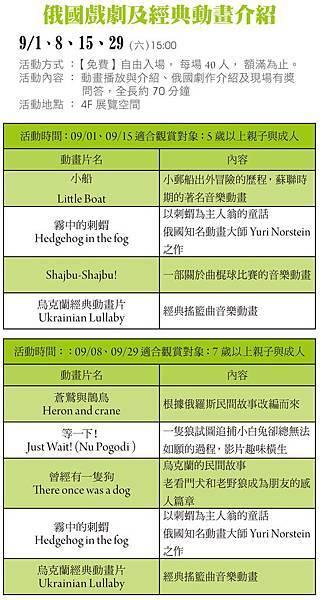 0814_社教館9月內頁