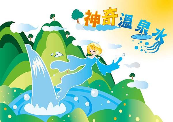 《神奇溫泉水》海報