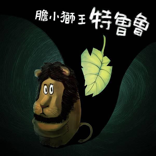膽小獅王魯特特