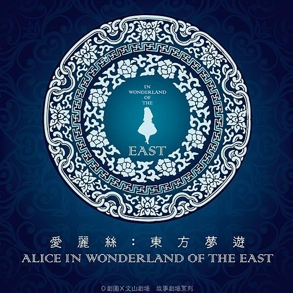 東方愛麗絲-01