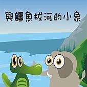 杯子_與鱷魚拔河的小象11x15公分.jpg