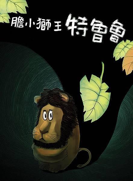 獅王特魯魯_主視覺 (1).jpg