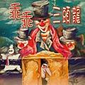 乖乖三頭龍主視覺-01(方形-300畫素).jpg