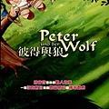 彼得與狼.jpg