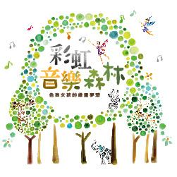 彩虹音樂森林250px.jpg