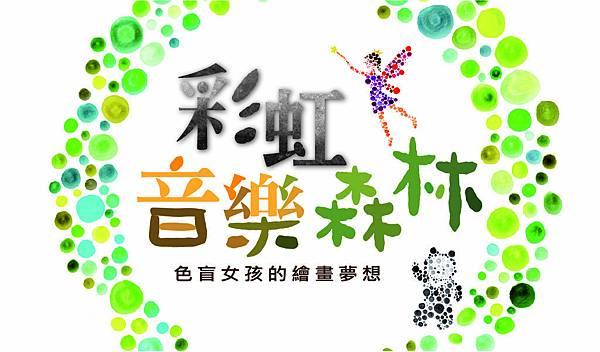 萬花筒劇團_彩虹音樂森林12x7.jpg