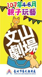 107 4-6月親子玩藝BN.jpg