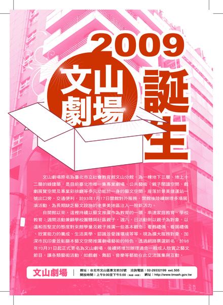 文山劇場廣告121...jpg