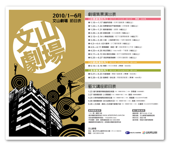 2010-文山ecard.jpg