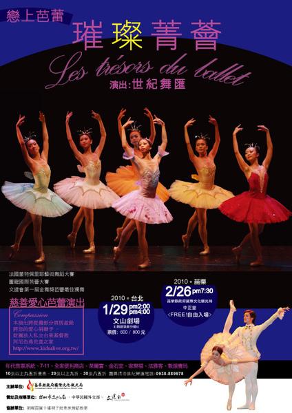 0129戀上芭蕾璀璨菁薈s.jpg