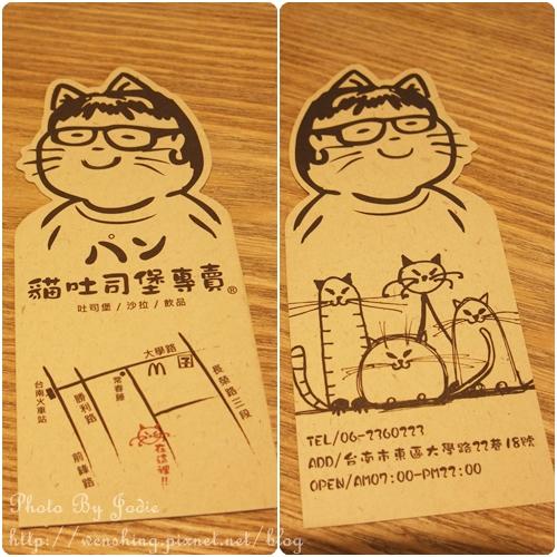 台南  貓吐司堡