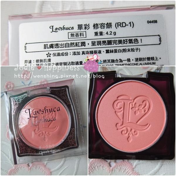 lavshuca 單彩修容餅&豐澤無限恆采唇膏