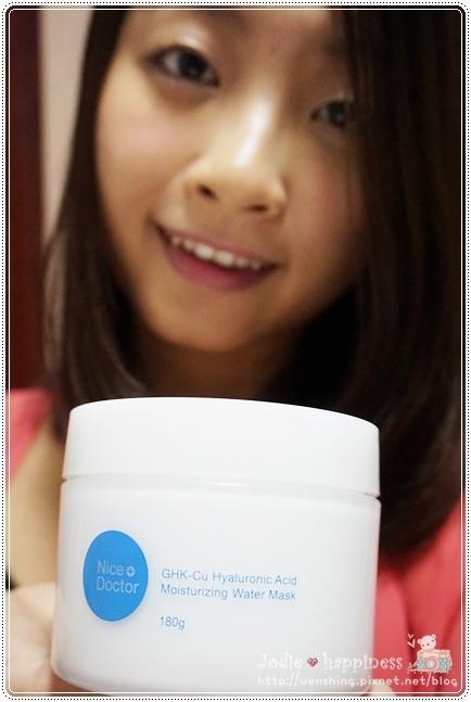 藍銅玻尿酸8倍保濕凍膜