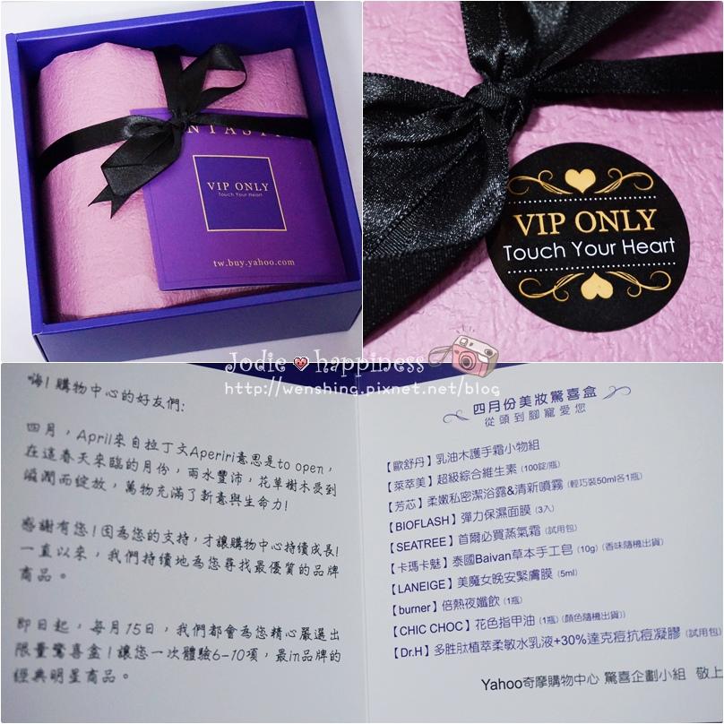 yahoo美妝盒_2015.04